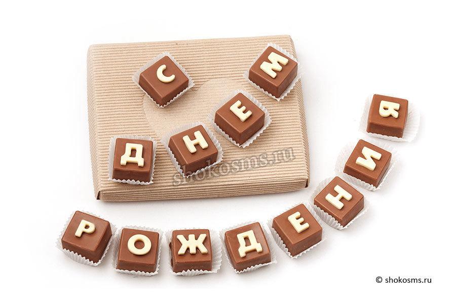 Как сделать буквы из шоколада своими руками