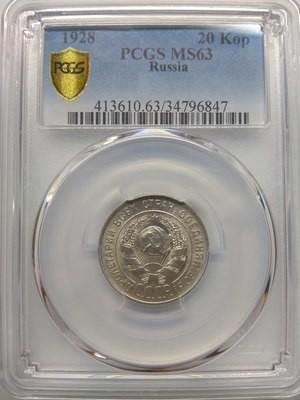 СССР. 1928. 20 копеек. Тип: 1924. 500 Серебро 0.0574 Oz, ASW., 3.60 g. Y#88. Федорин: 14. PCGS MS63