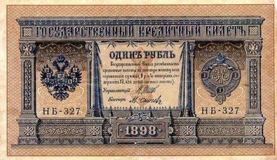 Российская Империя. 1 рубль. Тип: 1898-1899. Серия НБ - 327. Управляющий: Шипов. Кассир: Осиновъ. VF