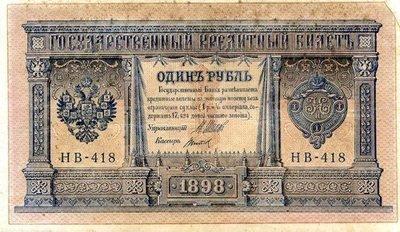 Российская Империя. 1 рубль. Тип: 1898-1899. Серия НВ-418. Управляющий: Шипов. Кассир:---. VF