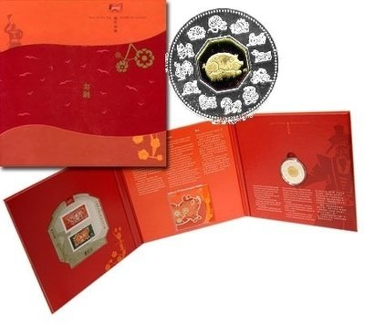 Канада. Елизавета II. 2007. 15 долларов. Набор монета + марка. Серия: Китайский Лунный Календарь. #10. - Год Свиньи. 0.925 Серебро 0.9937 Oz., ASW., 33.620 g., KM# PROOF PF60.