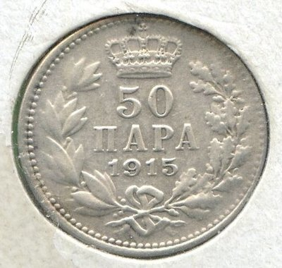 Сербия. Петра I. 1915. 50 пара. 0.835 Серебро 0.0671 Oz., ASW., 2.50 g., KM#24.4 AU. RARE