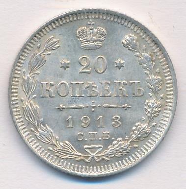 Российская Империя. Николай II. 1913. 20 копеек. СПБ-ВС. Тип: 1867. 0.500 Серебро. 0.05786 Oz., ASW. 3.60g. KM#22a. AU
