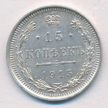 Российская Империя. Николай II. 1915. 15 копеек. ВС. Тип: 1867. 0.500 Серебро. 0.0434 Oz., ASW. 2.70g. Y#21a.3. AU