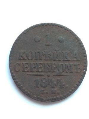 Российская Империя. Николай I. 1844. 1 копейка серебром. СМ. Тип: 1839. Медь 10.24 g., VF