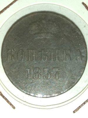 Российская Империя. Александр II. 1857. 1 копейки. ЕМ. Тип: 1854. Медь 5.12 g. F