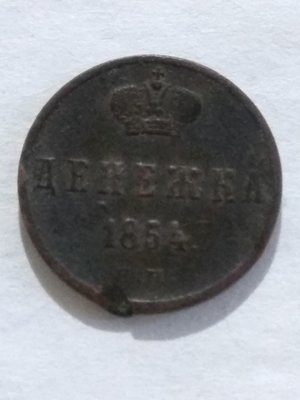 Российская Империя. Николай I. 1854. Денежка. ЕМ. Тип: 1849. Медь 2.56 g., VF