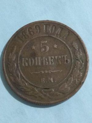 Российская Империя. Александр II. 1869. 5 копеек. ЕМ. Тип: 1867. Медь 16.38 g. VF