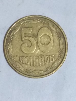 Украина. 1992. 50 копеек. Алюминиевая бронза., 4.20 g., KM#3.3. XF