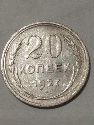 СССР. 1927. 20 копеек. Тип: 1924. 500 Серебро 0.0574 Oz, ASW., 3.60 g. Y#88. Федорин: 13. XF