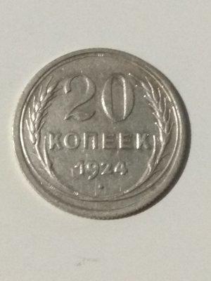 СССР. 1924. 20 копеек. Тип: 1924. 500 Серебро 0.0574 Oz, ASW., 3.60 g. Федорин: 8. Y#88. XF. Note: Obv. шт.1