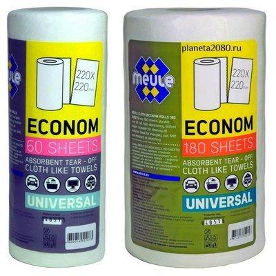 Универсальные отрывные салфетки в рулоне Meule ECONOM 22х22см 60шт, 100шт или 180шт