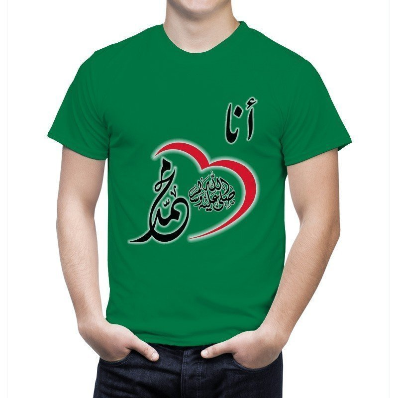 T-shirt i ♥ mohamed ﷺ - Vert-XL