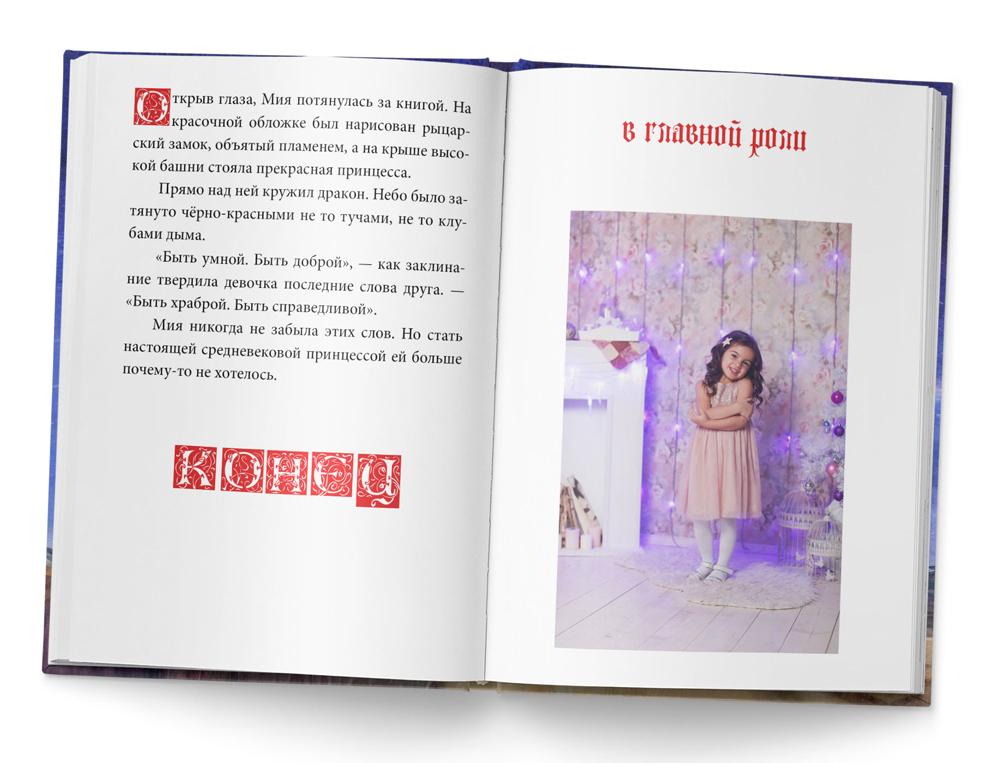 Трудно быть принцессой, 5-13 лет | партнерская книга