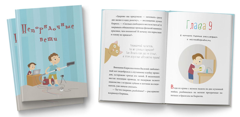 Непорядочные вещи, 5-13 лет   партнерская книга 00022