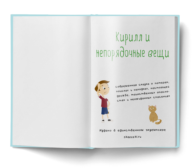 Непорядочные вещи, 5-13 лет   партнерская книга