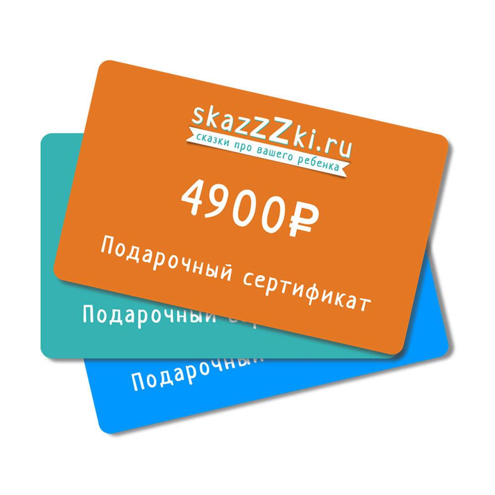 Подарочный сертификат 00008