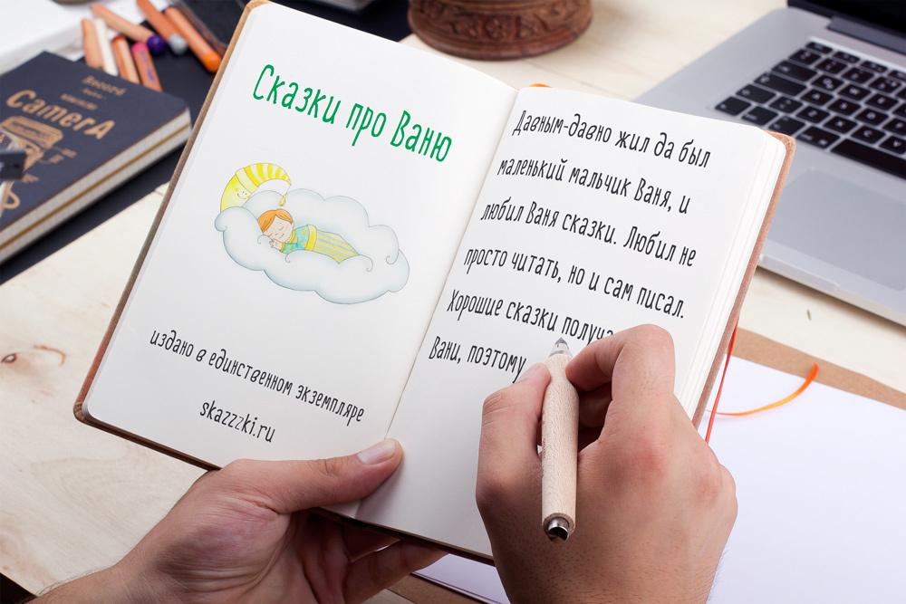 Ваша книга
