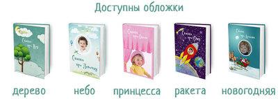 Терапевтические сказки, 6-8 лет | новогоднее издание