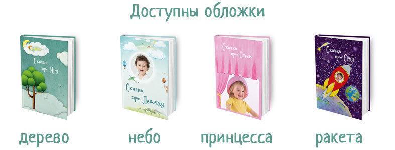 Прочитайте все три сказки и подберите наиболее подходящую для вашего малыша.