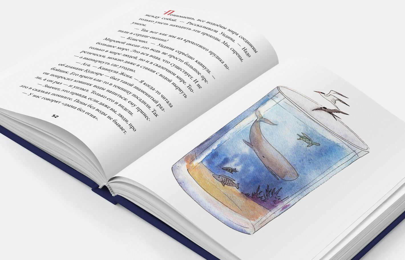 Приключения в подводном мире, 6-13 лет