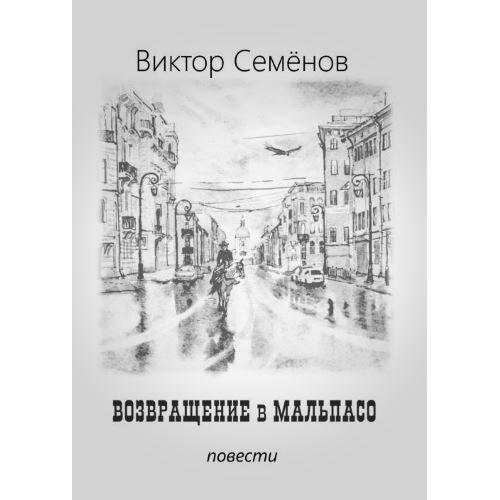 """Виктор Семенов, """"Возвращение в Мальпасо"""" 0000001"""