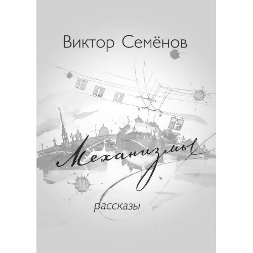 """Виктор Семенов, """"Механизмы"""" 0000000"""