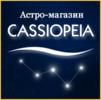 """Астромагазин """"CASSIOPEIA"""""""