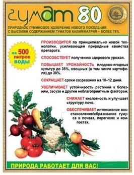 Гумат-80 Урожай 15г 1/100