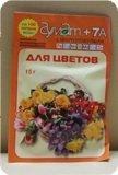 Гумат+ 7А для цветов 15гр 1/200