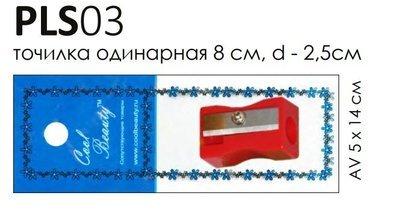 Точилка одинарная для косм.карандашей PLS03 AV 5*14 Cool Beauty 8см d 2,5см 1/72