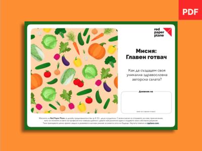 Мисия: Главен готвач (PDF формат)
