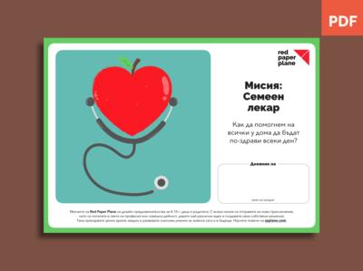 Мисия: Семеен лекар (PDF формат)