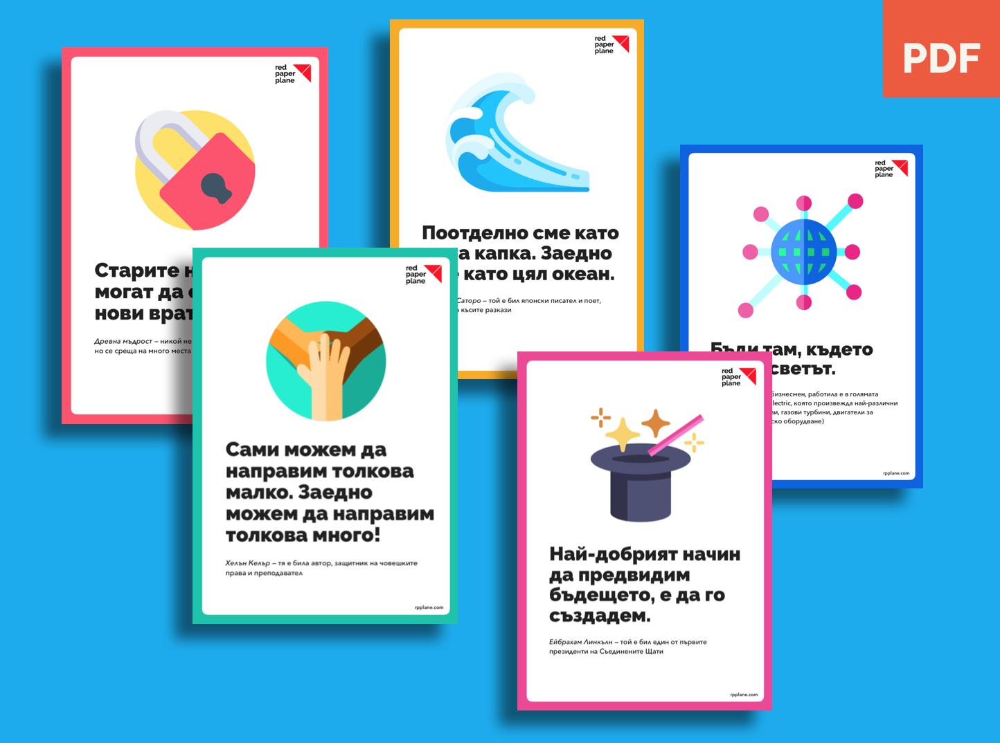 """Постери за клас """"Ценни мисли за ценни умения"""" (PDF формат)"""