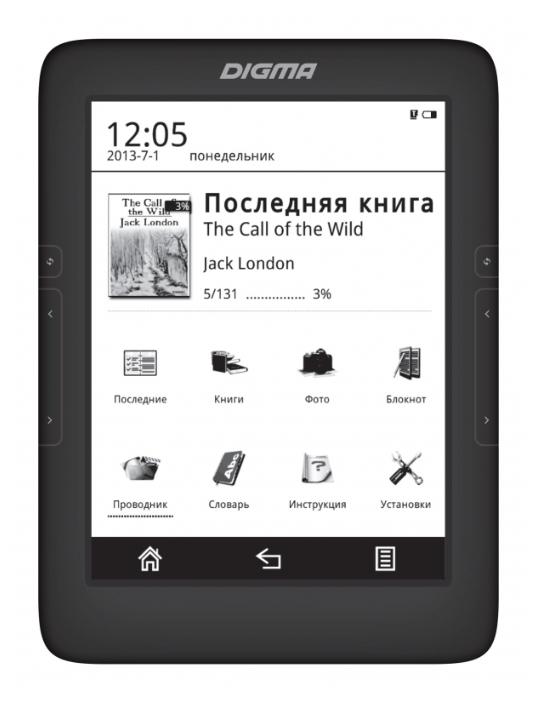Продажа Электронных книг