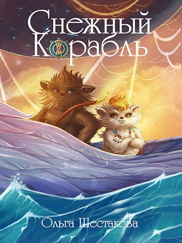 """Книга """"Снежный Корабль"""""""