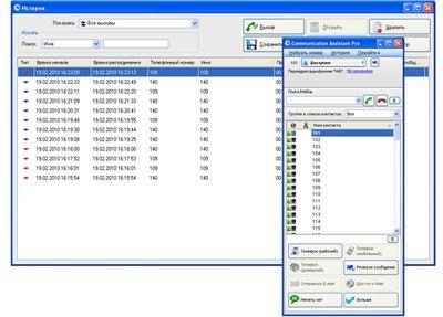 KX-NSA200 - приложение компьютерной телефонии Communication Assistant
