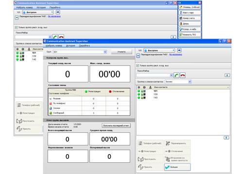 KX-NSA301 - приложение компьютерной телефонии Communication Assistant Supervisor