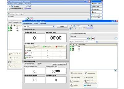 KX-NCS2301 - приложение компьютерной телефонии Communication Assistant Supervisor