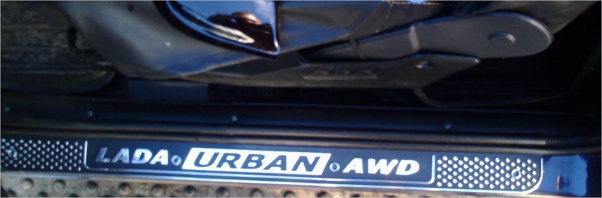 Накладки порогов Lada Urban AWD (к-т)