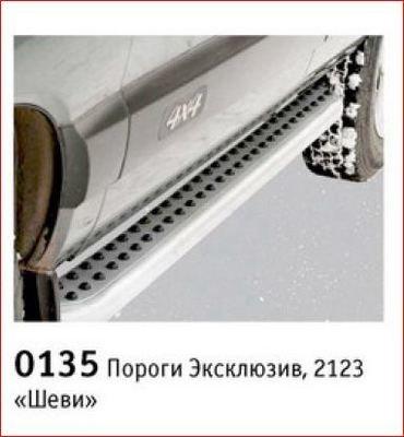 Пороги «Эксклюзив», 2123 «Шеви»