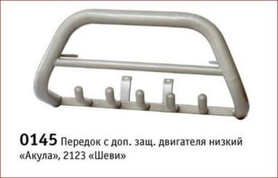 Передок с дополнительной защитой двигателя низкий «Акула», 2123 «Шеви»