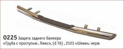 Защита заднего бампера «Труба с проступью ЛЮКС» (Ø=76 мм), 2123 «Шеви» (нержавеющая сталь)