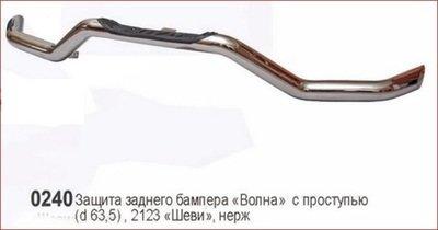 Защита заднего бампера «Волна» с проступью (Ø=63,5 мм), 2123 «Шеви» (нержавеющая сталь)