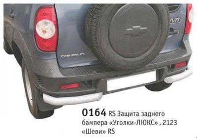 Защита заднего бампера «Уголки-ЛЮКС», 2123 «Шеви» RS