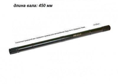Усиленный Вал  привода передних колес для Среднего Лифта подвески. Удлиненны на 10 мм (450 мм)