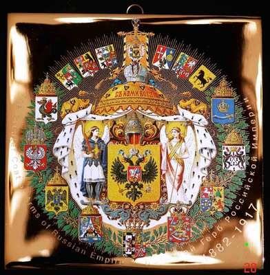 Большой герб Российской империи на золоте 180х180 мм