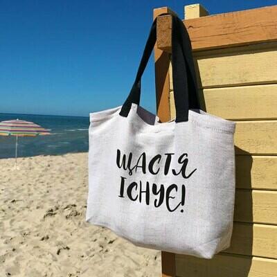 Пляжная сумка Beach Щастя існує! KOTB_19I007