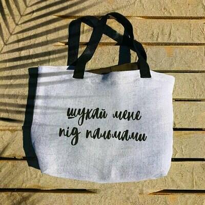Пляжная сумка Beach Шукай мене під пальмами KOTB_19I003