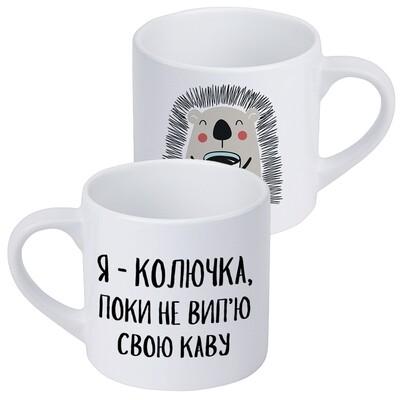 Кружка маленькая Я - колючка, пока не вип'ю свою каву KRD_20M010